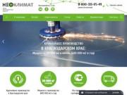 Неоклимат завод вентиляционных изделий Краснодар