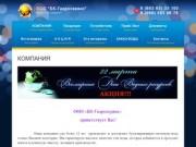 Артезианская питьевая вода ООО БК-Гидросервис г. Белая Калитва
