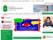 Администрация города Райчихинска Амурской области Российской Федерации  