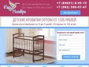 Детские кроватки оптом. Промтекс Волжск (Марий Эл).