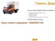 Газель Дедовск, цены на газель в городе Дедовск