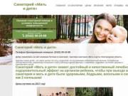 Санаторий для семьи с детьми. Официальный сайт. (Россия, Нижегородская область, Нижний Новгород)