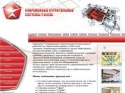 """Компания """"Современные строительные системы рынка"""" (Краснодар)"""