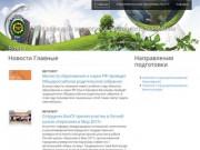 Сайт кафедры экологии и природопользования ВолГУ