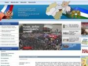 Официальный сайт городского округа Нальчик