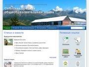 Саянская средняя общеобразовательная школа