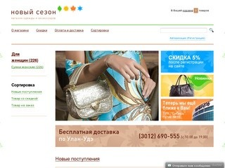 NOVIY-SEZON.RU - интернет-магазин