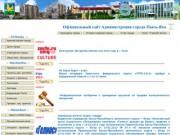Официальный сайт Администрации г. Пыть-Ях