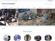 Демонтажные работы и снос зданий в Москве (Россия, Московская область, Москва)