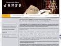 Юридическая фирма Анико (Россия, Ставропольский край, Ставрополь)