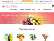 Доставка цветов в Петербурге и области бесплатно! (Россия, Ленинградская область, Санкт-Петербург)