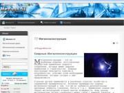 """""""Металл 51"""" - металлоконструкции в Мурманске (г. Мурманск, тел: +7 952 294 86 75)"""