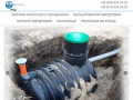 Бурением скважин на воду; Обустройством скважин (Украина, Киевская область, Киев)