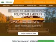 Строительство домов из клееного бруса во Владимире и Владимирской области