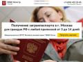 Оформление загранпаспорта - УФМС Регистр г. Москва