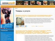 Г. Копейск неофициальный городской бизнес портал : новости,товары и услуги