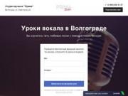 Уроки вокала в Волгограде