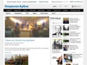 Open-dubna.ru