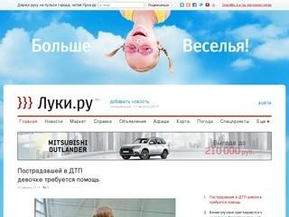 Luki.ru