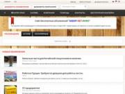 На нашем сайте размещаются объявления из России и стран СНГ, также можно оставлять и читать комментарии на них. (Россия, Тамбовская область, Тамбов)