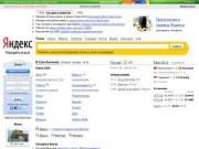 Яндекс - поиск по сайтам