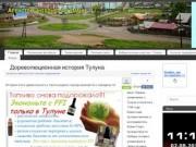 Агенство интернет рекламы город Тулун