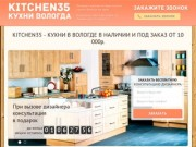 Kitchen35.ru - кухни в Вологде в наличии и на заказ. (Россия, Вологодская область, Вологда)
