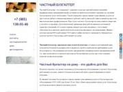 Частный бухгалтер, услуги бухгалтера, услуги частного бухгалтера