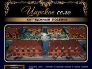 Царское Село - элитная недвижимость Горячего Ключа
