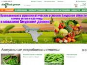 """Магазин семян """"Амурский дачник"""" - Амурские семена"""