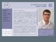 Стоматологическая клиника Дент-Лайф. Стоматология Вишнёвое.