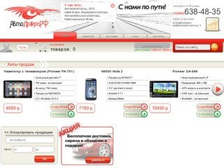 Автомагнитолы, GPS Навигаторы в Москве и Регионах, Интернет магазин низких цен - AutoDragon