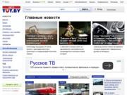 AUTO.TUT.BY - Автомобильный портал в Беларуси. (обзоры, новости, покупка и продажа авто)