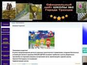 Официальный сайт школы №2 г.Троицка