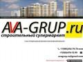 AVA-grup.ru Интернет магазин строительных материалов в Московской области