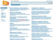 Липецкая область: региональный бизнес-справочник