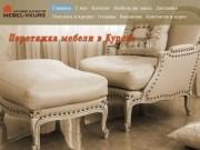 перетяжка мебели,изготовление (Россия, Курская область, Курск)