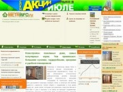 Ежедневный Интернет-журнал Metrinfo.Ru (руководство по рынку недвижимости)