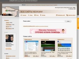ВСЕ САЙТЫ АБХАЗИИ - франчайзинговый проект 29RU.net
