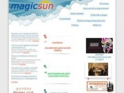 """Magic sun"" - в г.Северодвинске"