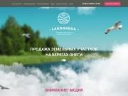LandOnega   Продажа лучших земельных участков на берегах Онежского озера