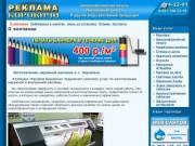 Реклама Боровичи | Наружная реклама в Боровичах
