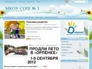 МОУ Школа № 3 г. Красноуральск
