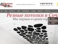 Монтаж и обслуживание натяжных потолков в Сочи (Россия, Краснодарский край, Сочи)