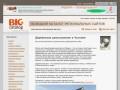 Деревянное домостроение в Чухломе (Все об изготовлении и строительстве срубов домов и бань)