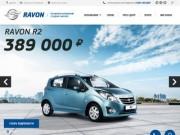 Ravon Russia — официальный сайт автомобильного бренда Равон в России. (Россия, Московская область, Москва)