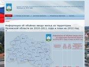 Целевая программа стимулирования развития жилищного строительства на территории Орловской области