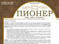 Пионер» — это недорогой хостел в Барнауле удобного формата (Россия, Алтай, Барнаул)