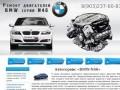 Автосервис «BMW-N46» - ремонт двигателей BMW серии N46