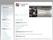 ВИТА-сайт кабельного телевидения и интернета города Прокопьевска